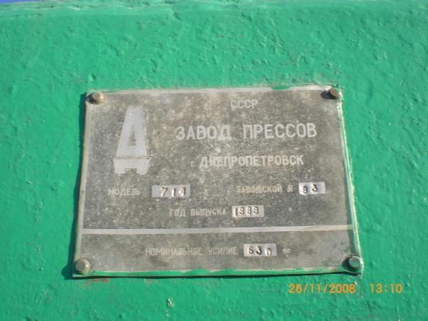 Пресс мод.714 (г.Днепропетровск)