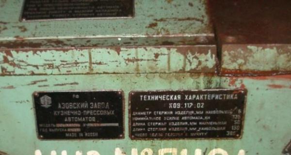 Станок для изготовления гвоздей К09.117.02